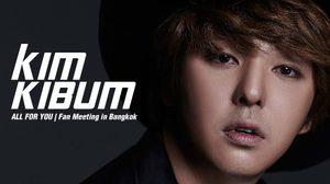 ร่วมสนุกชิงบัตร KIM KIBUM FAN MEETING IN BANGKOK