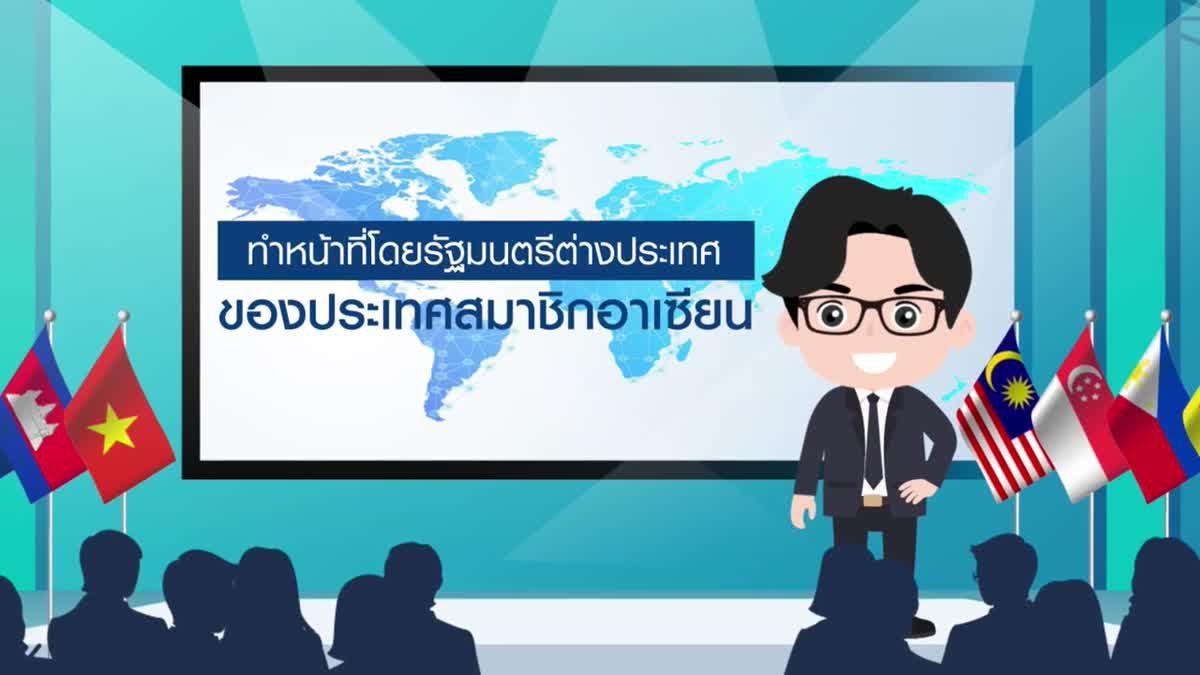 โลกใบใหญ่ ใกล้ตัวเรา Ep.3 | กลไกการทำงานของอาเซียน กว่าจะมาเป็นการประชุมสุดยอดอาเซียน