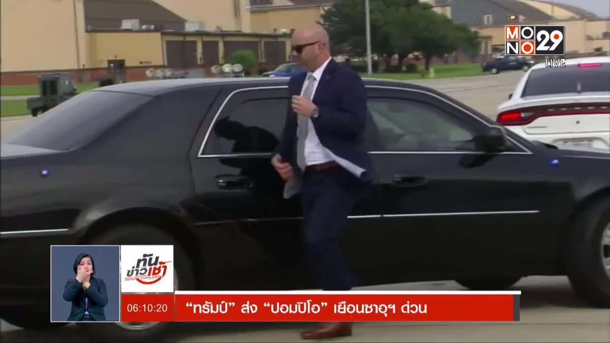 ทีมสืบสวนซาอุฯ-ตุรกีเข้าตรวจสถานกงสุล
