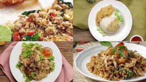 10 สูตรเมนูอาหารจานเดียว หลากหลายเมนู อร่อยง่ายๆ ที่บ้าน