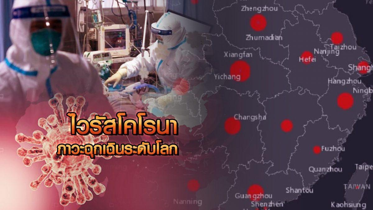 ไวรัสโคโรนา ภาวะฉุกเฉินระดับโลก 31-01-63