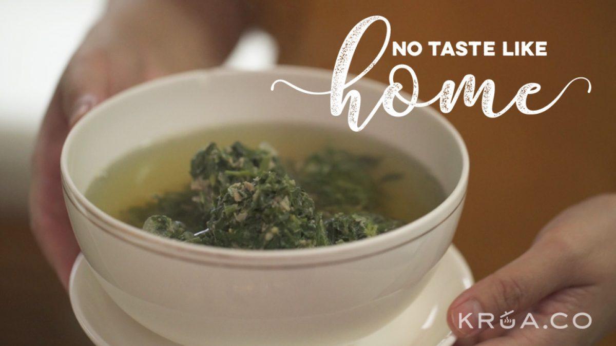 No Taste Like Home - แกงผักชีจากความทรงจำของพ่อ
