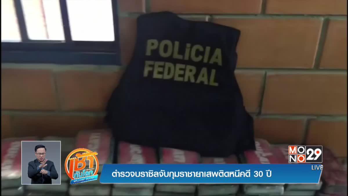 ตำรวจบราซิลจับกุมราชายาเสพติดหนีคดี 30 ปี