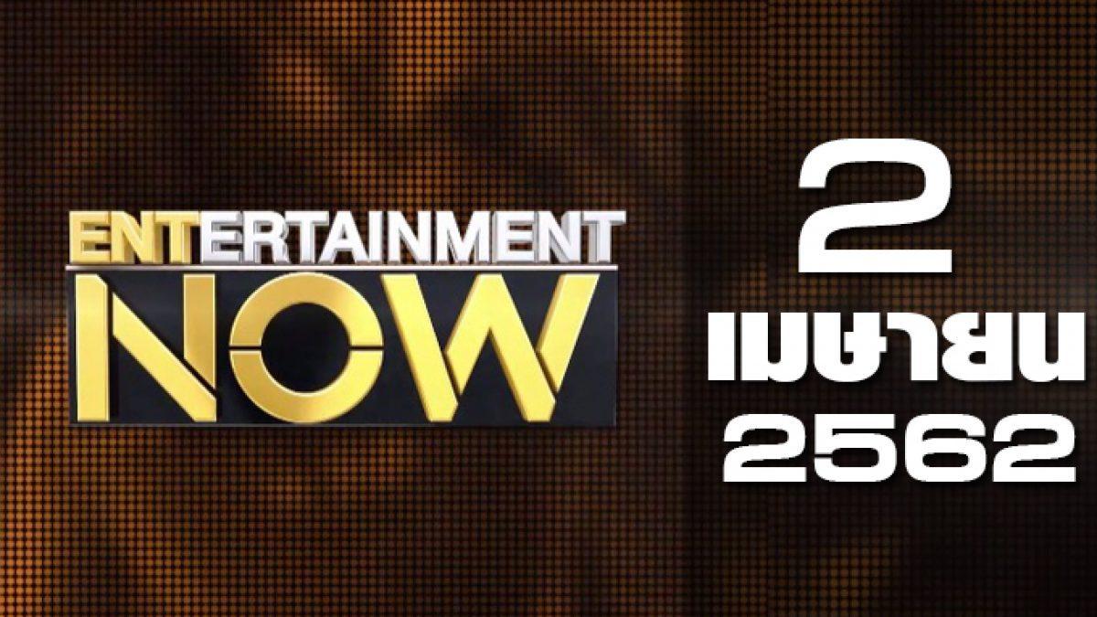 Entertainment Now 02-04-62