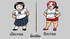 ภาพการ์ตูนเสียดสี สะท้อนชีวิตจริง ของสังคมไทย