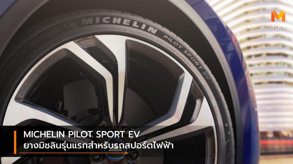 MICHELIN PILOT SPORT EV ยางมิชลินรุ่นแรกสำหรับรถสปอร์ตไฟฟ้า