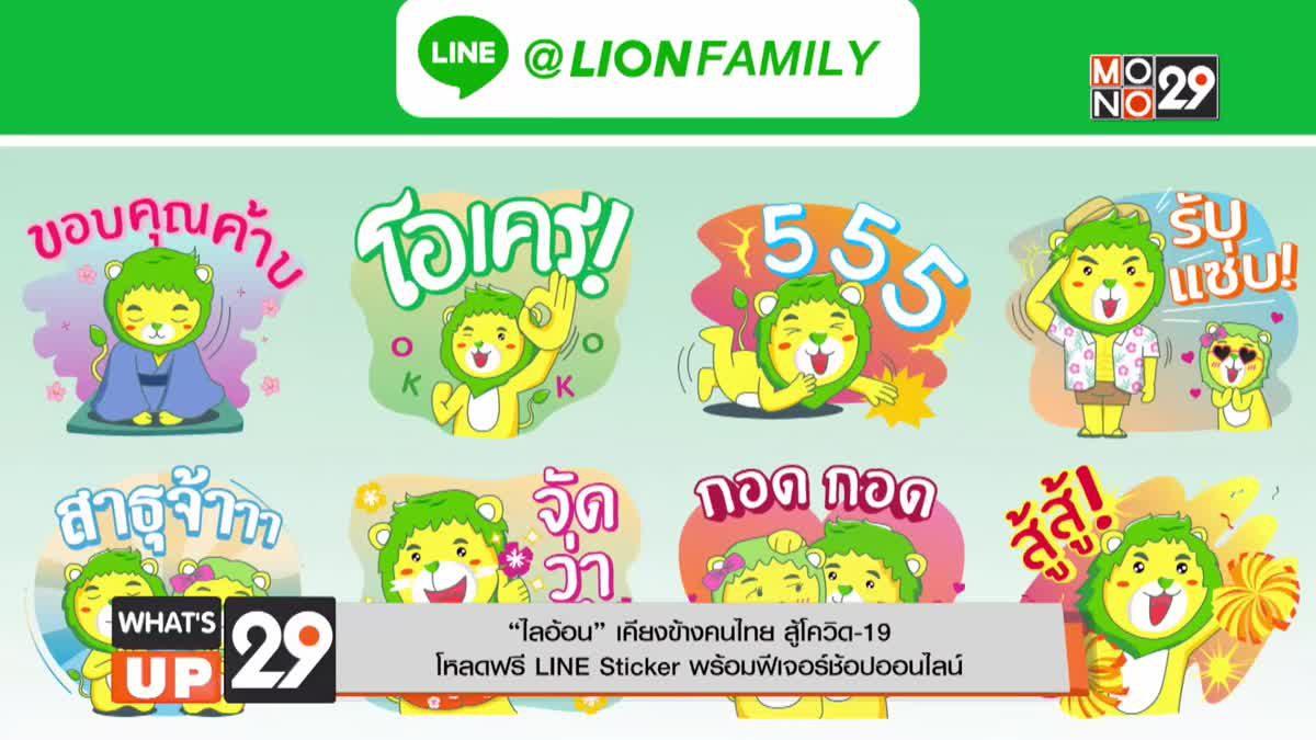 """""""ไลอ้อน"""" เคียงข้างคนไทย สู้โควิด-19  โหลดฟรี LINE Sticker พร้อมฟีเจอร์ช้อปออนไลน์"""