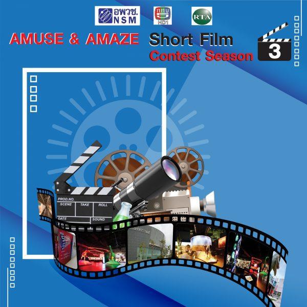 โครงการประกวดหนังสั้น Amuse & Amaze Short Flim Contest