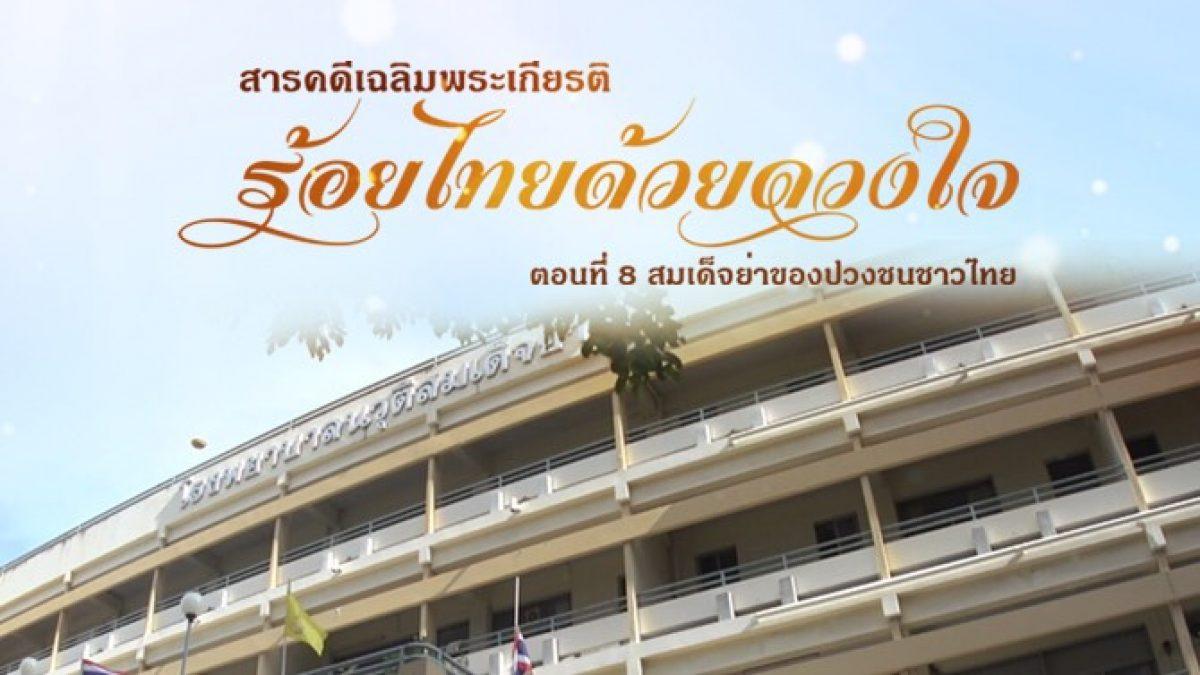 ตอนที่ 8 สมเด็จย่าของปวงชนชาวไทย