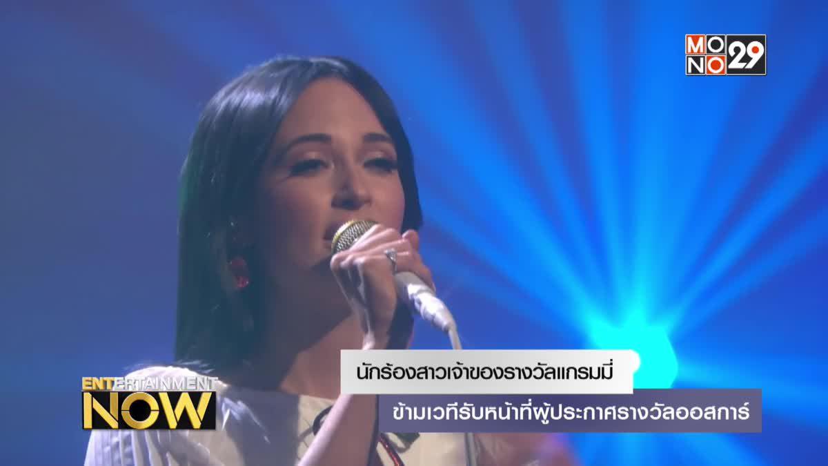 นักร้องสาวเจ้าของรางวัลแกรมมี่ ข้ามเวทีรับหน้าที่ผู้ประกาศรางวัลออสการ์