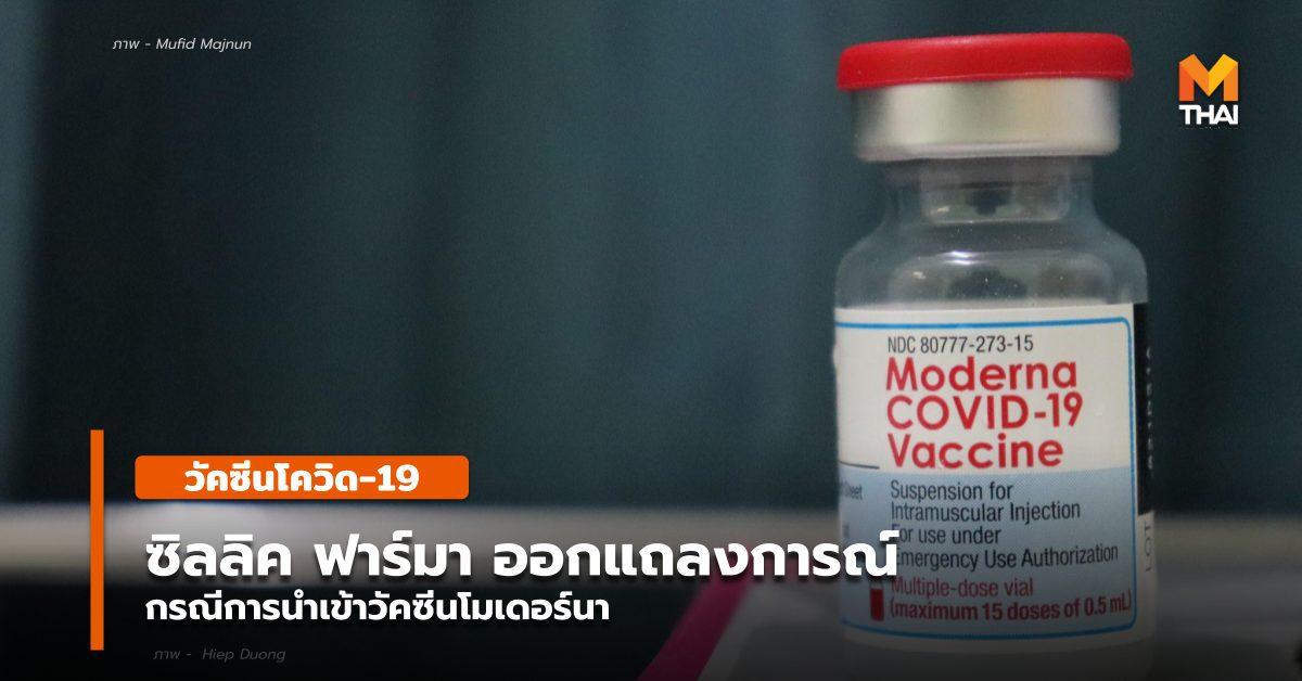 ซิลลิค ฟาร์มา ชี้แจงเหตุส่งมอบ วัคซีนโมเดอร์นา ล่าช้า