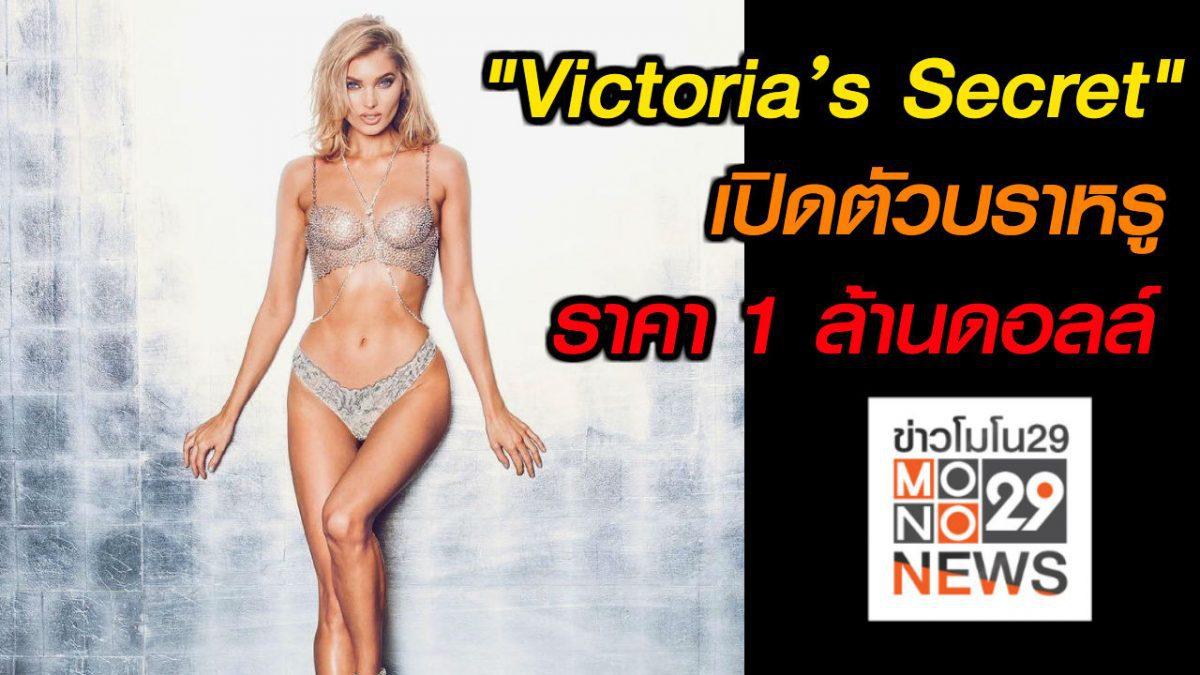 """#เรื่องเล่ารอบโลก """"Victoria's Secret"""" เปิดตัวบราหรูราคา 1 ล้านดอลล์"""
