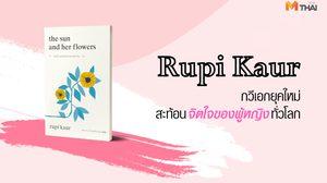 the sun and her flowers ในมือเธอมีดอกทานตะวัน : Rupi Kaur กวีเอกยุคใหม่ สะท้อนจิตใจของผู้หญิงทั่วโลก