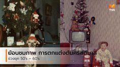 ย้อนชมภาพ การตกแต่งต้นคริสต์มาส ช่วงยุค 50's – 60's