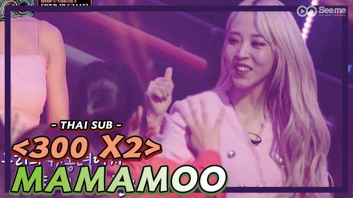 [THAI SUB] 300 X2 <MAMAMOO> | พลังความรักที่ขับเคลื่อนของ Mamamoo และเหล่า 300