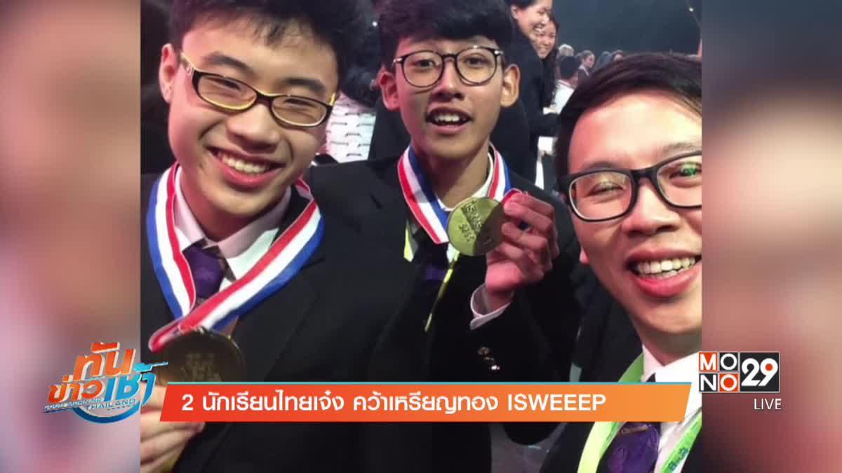 2 นักเรียนไทยเจ๋ง คว้าเหรียญทอง ISWEEEP