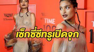 มันคือศิลปะ! อินเดีย มัวร์ อวดแฟชั่นซีทรูเห็นจุกนมลางๆ ในงาน Time 100 Gala