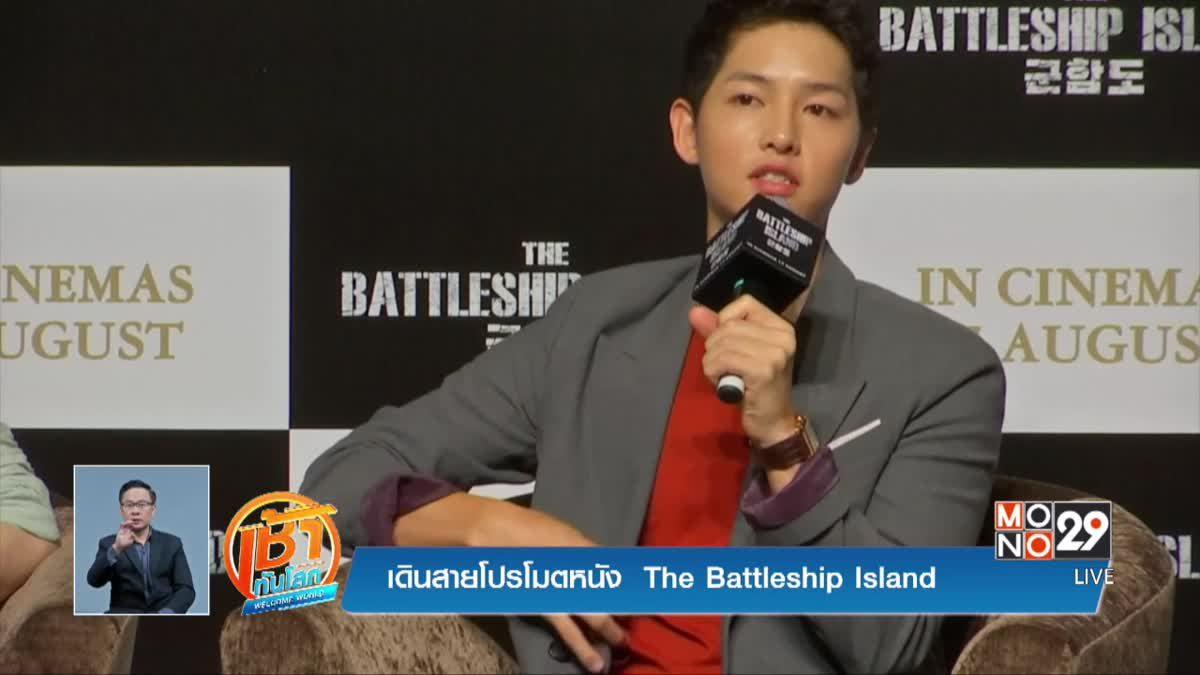 เดินสายโปรโมตหนัง  The Battleship Island