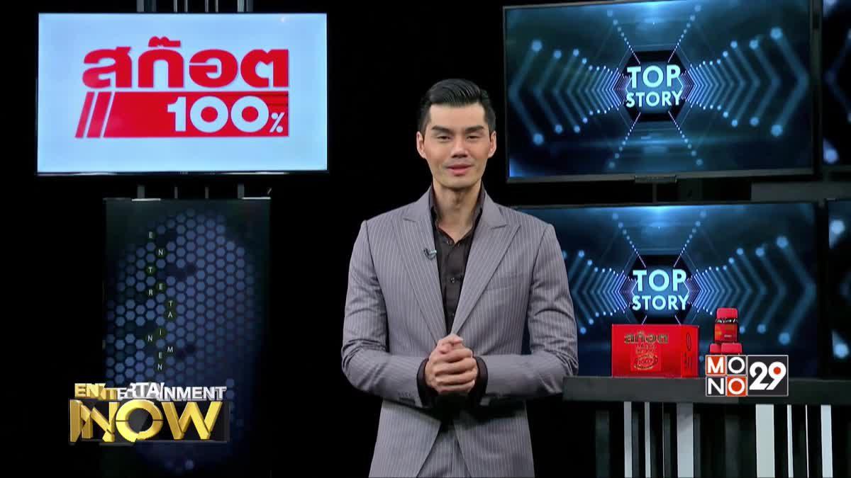 Entertainment Now 26-07-60