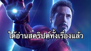 โรเบิร์ต ดาวนีย์ จูเนียร์ คือคนเดียวที่ได้อ่านสคริปต์ตัวสมบูรณ์ของหนัง Avengers: Endgame
