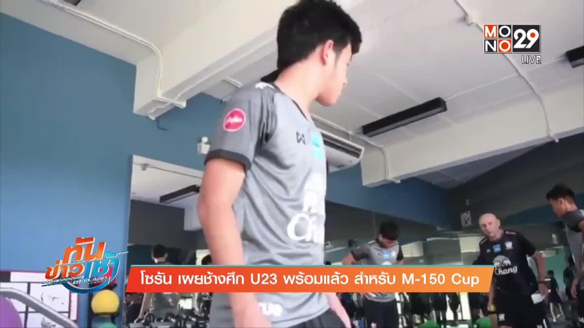 โซรัน เผยช้างศึก U23 พร้อมแล้ว สำหรับ M-150 Cup