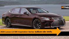 2020 Lexus LS 500 Inspiration Series รุ่นลิมิเตด หรูกว่าเดิม ผลิต 300คัน