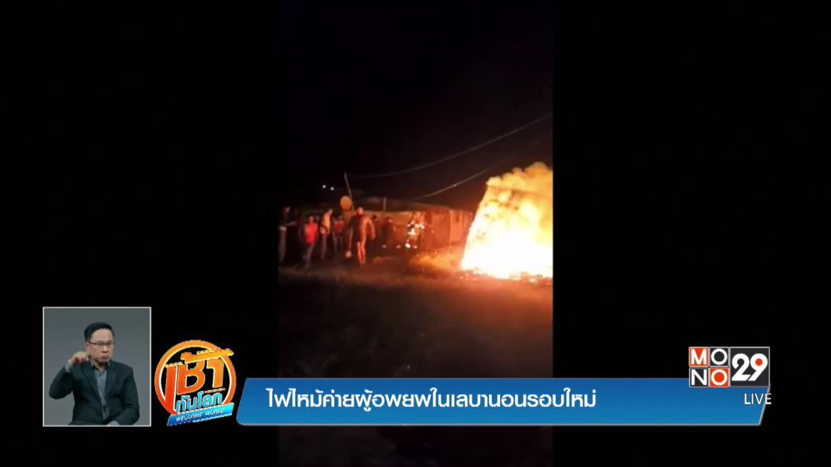 ไฟไหม้ค่ายผู้อพยพในเลบานอน