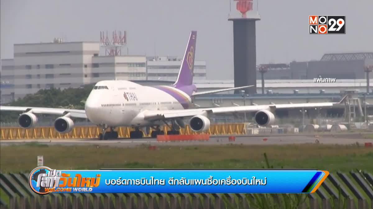 บอร์ดการบินไทย ตีกลับแผนซื้อเครื่องบินใหม่