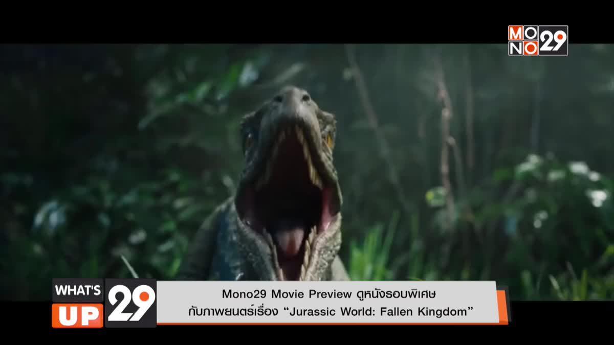 """Mono29 Movie Preview ดูหนังรอบพิเศษ กับภาพยนตร์เรื่อง """"Jurassic World: Fallen Kingdom"""""""