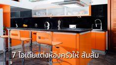 7 ไอเดียแต่ง ห้องครัวสีส้ม สดใส ช่วยให้เจริญอาหาร