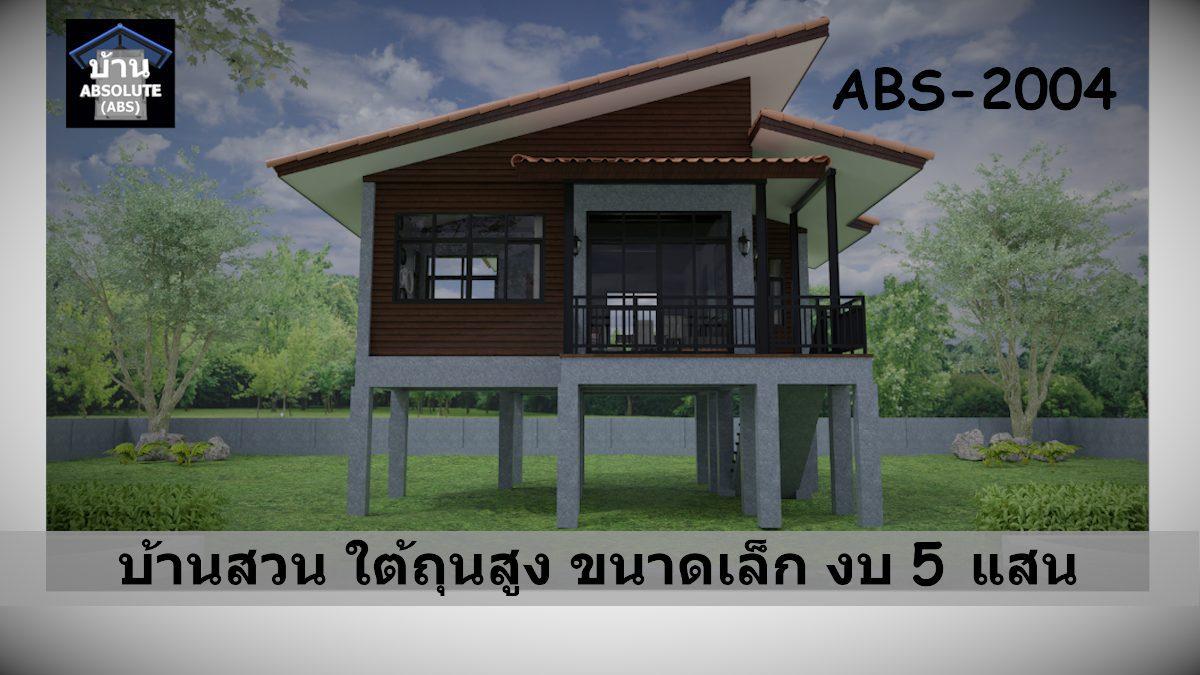 แบบบ้าน Absolute ABS 2004 บ้านสวน ใต้ถุนสูง ขนาดเล็ก งบ 5 แสน