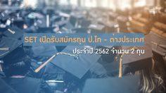 ตลาดหลักทรัพย์ฯ เปิดรับสมัครรับทุนการศึกษา ป.โท ต่างประเทศ ปี62