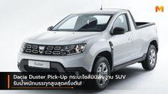 Dacia Duster Pick-Up กระบะไซส์มินิพื้นฐาน SUV รับน้ำหนักบรรทุกสูงสุดครึ่งตัน!