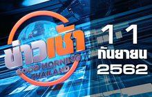 ข่าวเช้า Good Morning Thailand 11-09-62