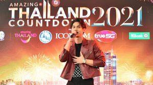 """ไบร์ท วชิรวิชญ์ สุดปลื้ม เป็นหนึ่งในศิลปินโชว์พิเศษใน """"Amazing Thailand Countdown 2021"""" สุดยิ่งใหญ่ที่ไอคอนสยาม"""