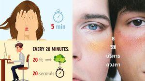 8 วิธีการบริหารดวงตา ที่สามารถทำได้ง่ายๆ ทำได้ทุกที่ทุกเวลา ยิ่งทำบ่อย ยิ่งดี