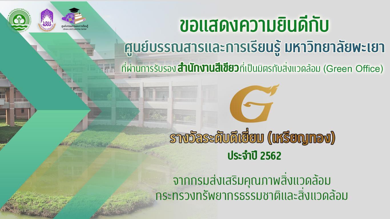 ศูนย์บรรณสารและการเรียนรู้ ม.พะเยา รับรางวัลระดับเหรียญทอง (Green Office) ประจำปี 2562