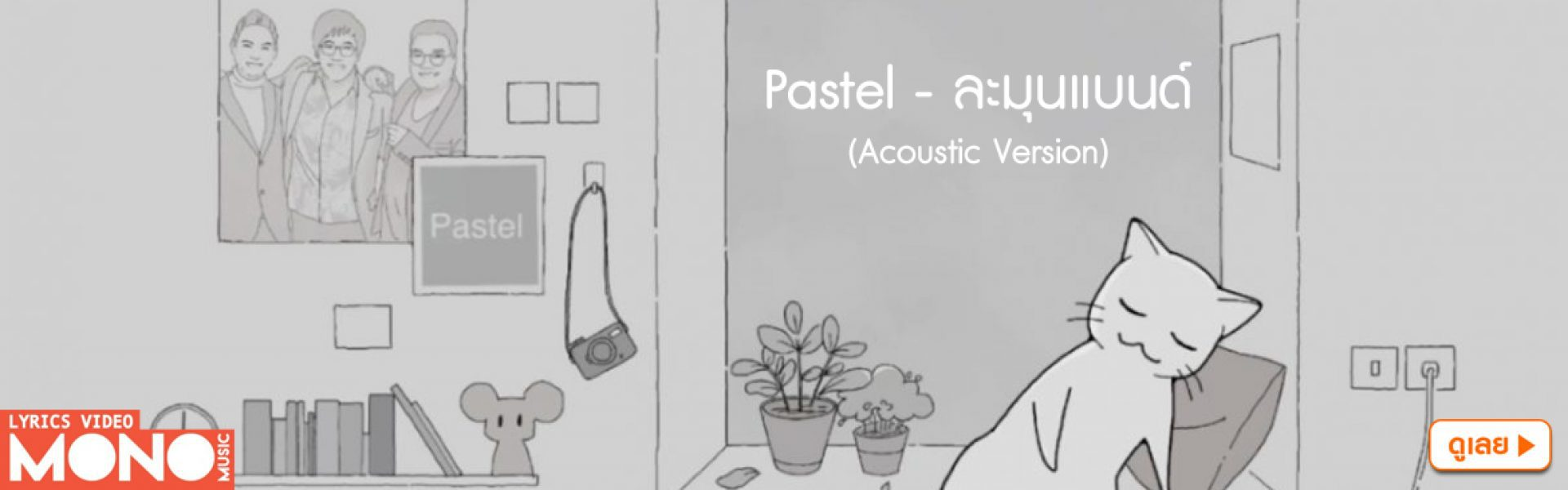 Pastel - ละมุนแบนด์ (Acoustic Version) [Lyrics Video]
