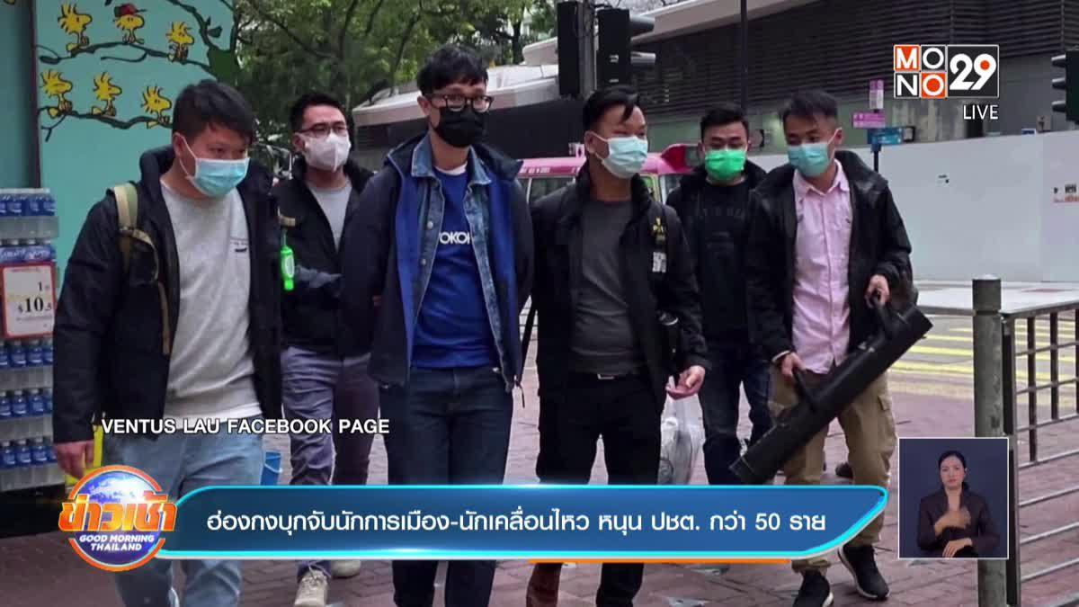 ฮ่องกงบุกจับนักการเมือง-นักเคลื่อนไหว หนุน ปชต. กว่า 50 ราย