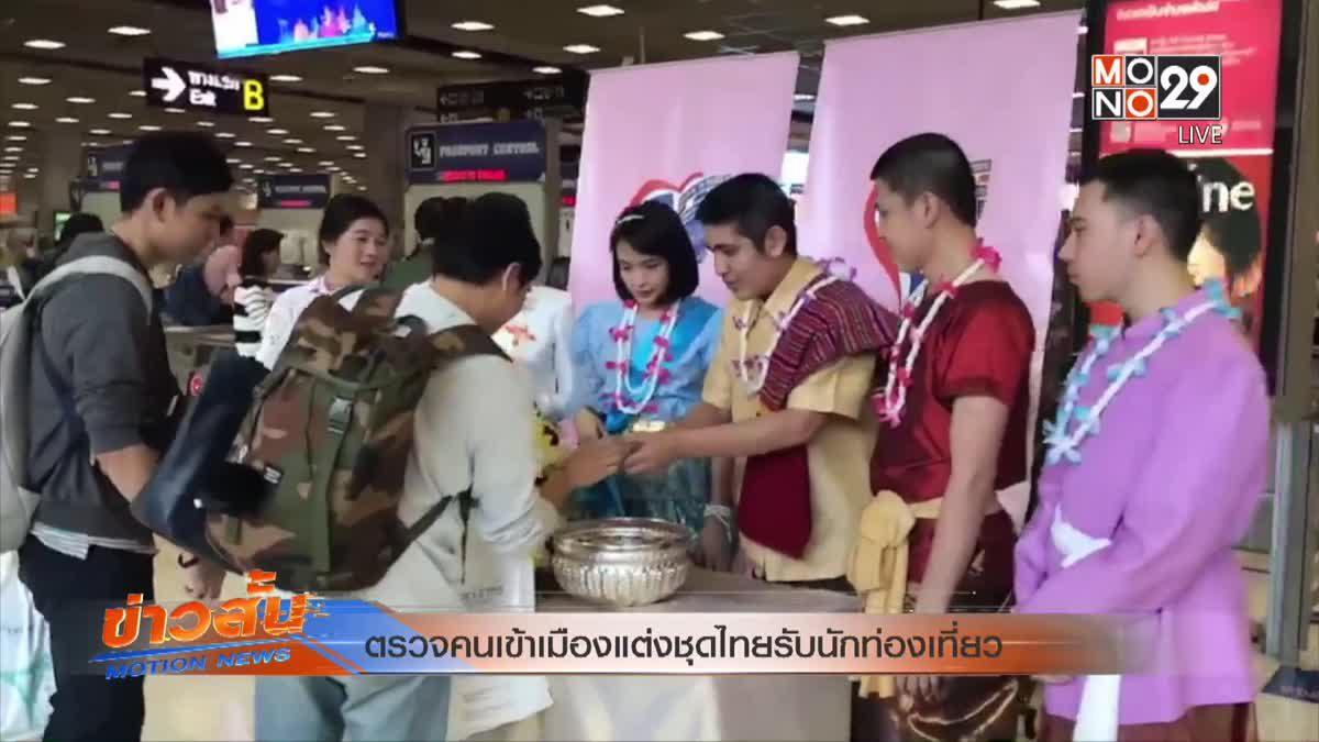 ตรวจคนเข้าเมืองแต่งชุดไทยรับนักท่องเที่ยว