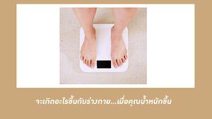 ผลกระทบต่อสุขภาพของโรคอ้วน