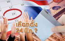 เลือกตั้ง 24 มี.ค.? 18-01-62