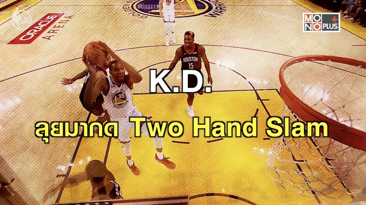 K.D. ลุยมากด Two Hand Slam