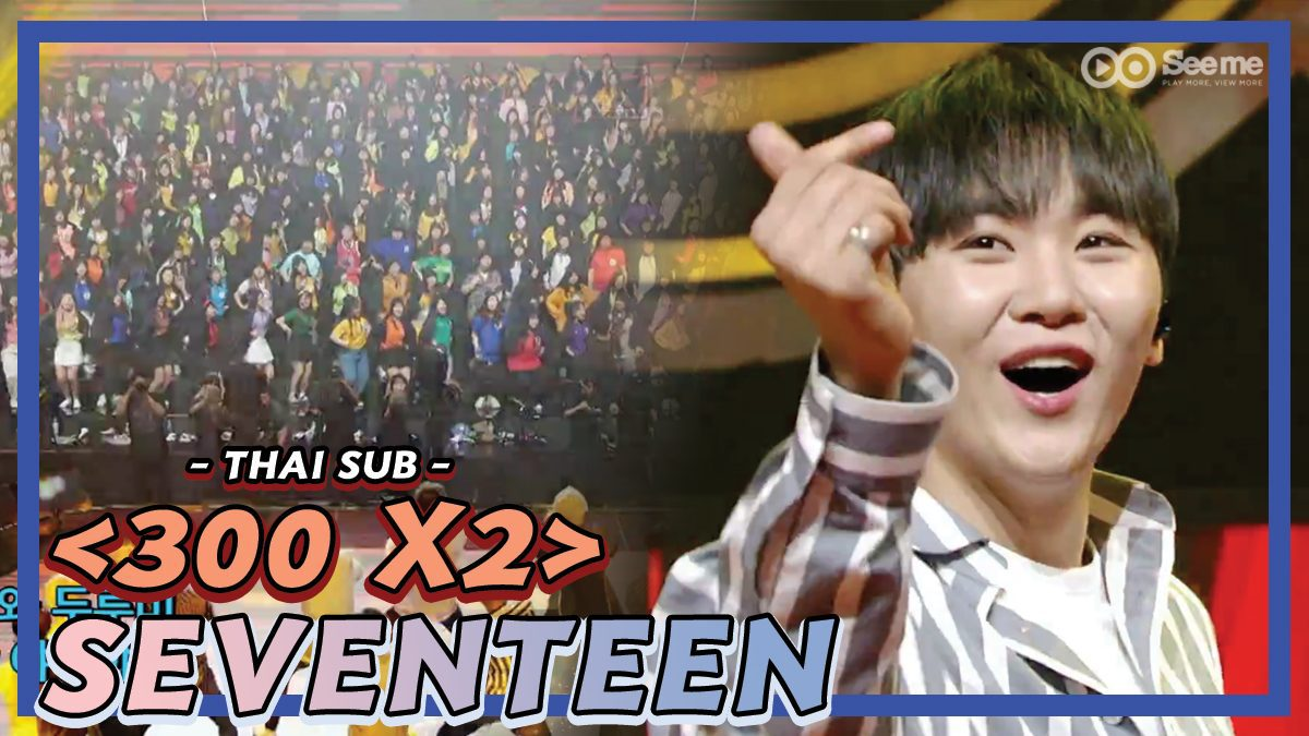 [THAI SUB] 300 X2 <SEVENTEEN> | การแสดงร่วมกันครั้งแรกของ Seventeen และแฟนคลับทั้ง 300 คน!