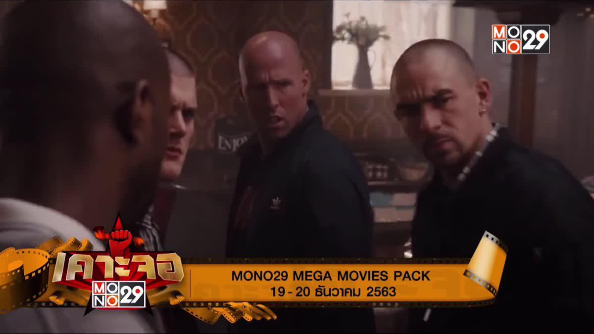 [เคาะจอ 29] MONO29 MEGA MOVIES PACK 19-20 ธ.ค. 2563 (19-12-63)