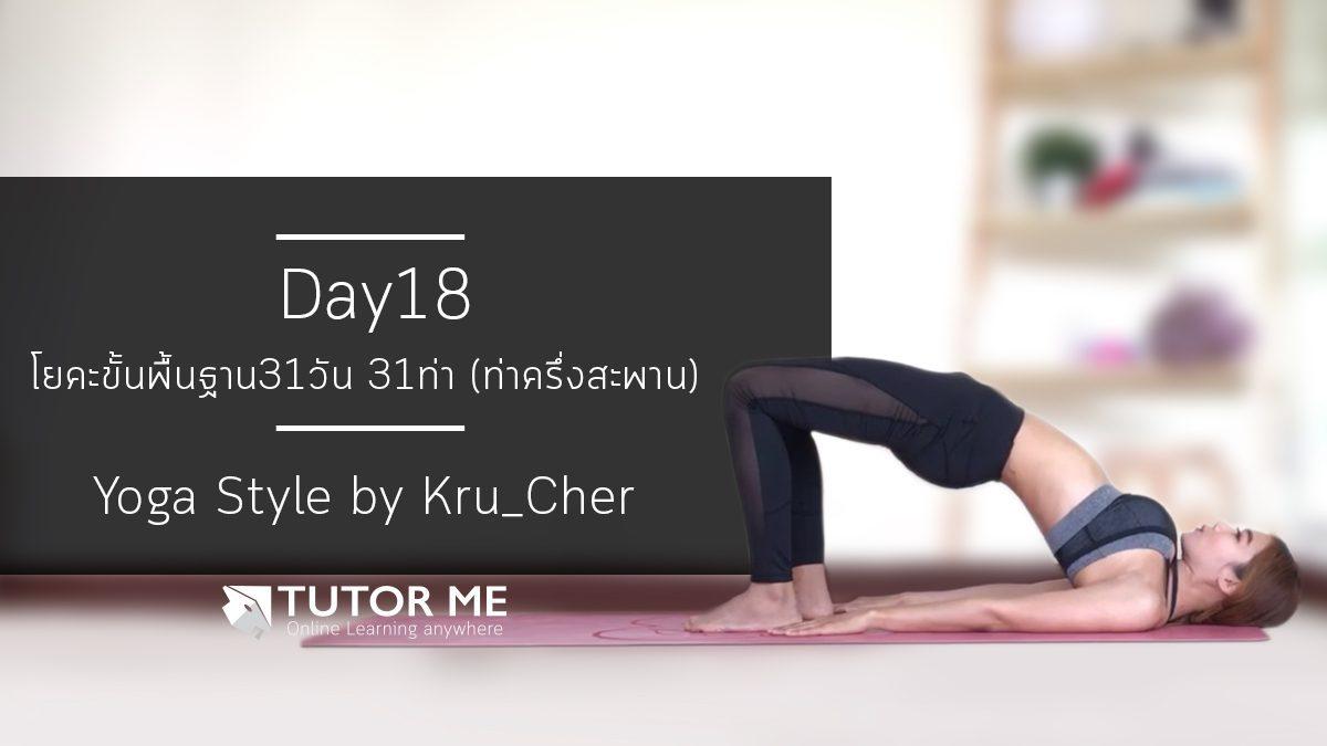 Basic by Kru'Cher - Day18 : Bridge pose / Setu Bandha Sarvangasana (ท่าครึ่งสะพาน)