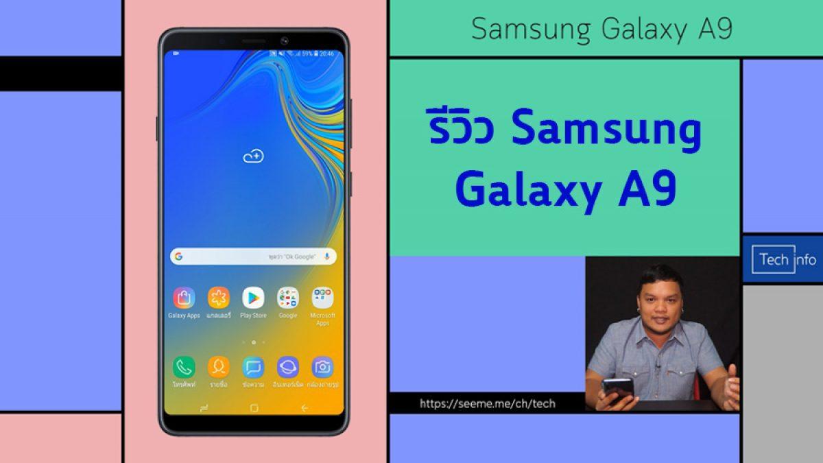 รีวิว Samsung Galaxy A9 2018 มือถือกล้องหลัง 4 ตัว สุดล้ำ