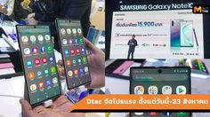 โปรแรง!! Dtac เปิดจอง Samsung Galaxy Note 10 และ Note 10+