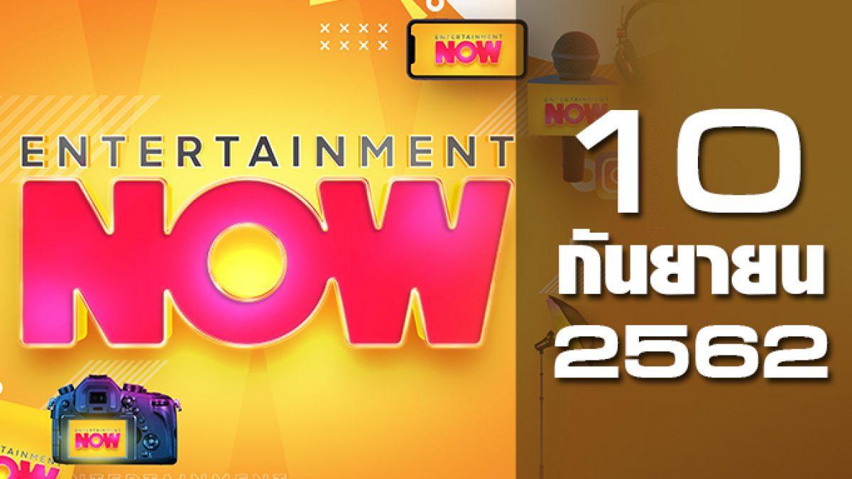 Entertainment Now Break 1 10-09-62