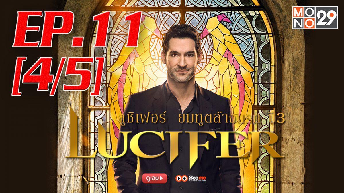 Lucifer ลูซิเฟอร์ ยมทูตล้างนรก ปี 3 EP.11 [4/5]
